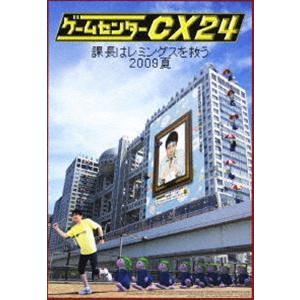ゲームセンターCX 24〜課長はレミングスを救う 2009夏〜 [DVD] guruguru