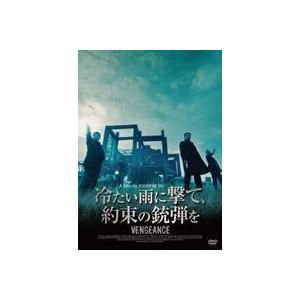 冷たい雨に撃て、約束の銃弾を [DVD]|guruguru