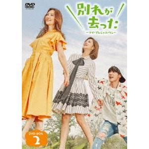 別れが去った〜マイ・プレシャス・ワン〜 DVD-BOX2 [DVD]|guruguru