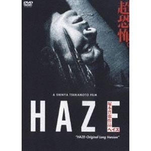 ヘイズ/HAZE-Original Long Version [DVD]|guruguru
