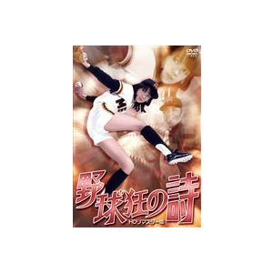NIKKATSU COLLECTION 野球狂の詩 HDリマスター版 [DVD]|guruguru