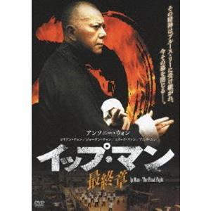 イップ・マン 最終章 DVD