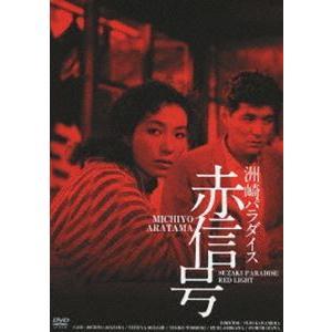 洲崎パラダイス 赤信号 HDリマスター版 [DVD] guruguru