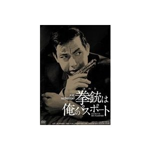拳銃は俺のパスポート HDリマスター版 [DVD] guruguru