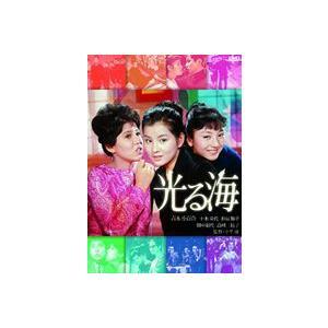 邦画クラシックス 生誕八十八周年、 モダニスト 中平康セレクション! 光る海 [DVD] guruguru