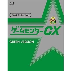 ゲームセンターCX ベストセレクション Blu-ray 緑盤 [Blu-ray] guruguru