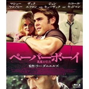 ペーパーボーイ 真夏の引力 [Blu-ray] guruguru