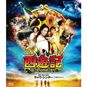西遊記〜はじまりのはじまり〜(通常版) [Blu-ray]