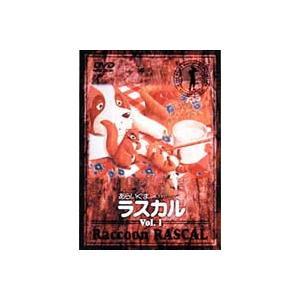 あらいぐまラスカル 1 [DVD] guruguru