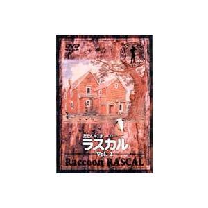 あらいぐまラスカル 2 [DVD] guruguru