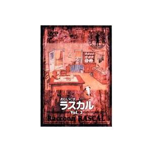 あらいぐまラスカル 3 [DVD] guruguru
