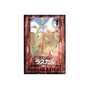 あらいぐまラスカル 5 [DVD] guruguru