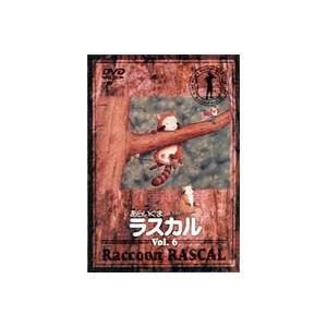 あらいぐまラスカル 6 [DVD] guruguru