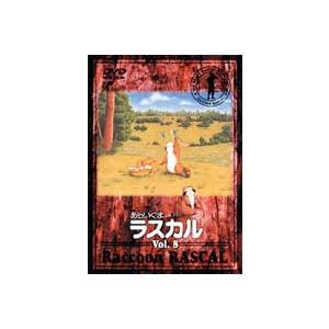 あらいぐまラスカル 8 [DVD] guruguru