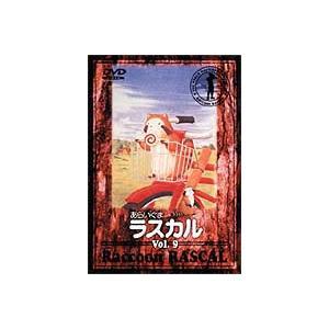 あらいぐまラスカル 9 [DVD] guruguru