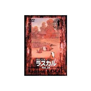 あらいぐまラスカル 10 [DVD] guruguru