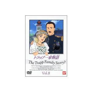 トラップ一家物語 8 [DVD]|guruguru
