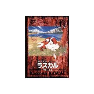 あらいぐまラスカル 12 [DVD] guruguru