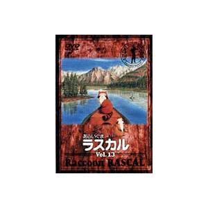 あらいぐまラスカル 13(最終巻) DVD