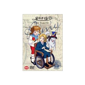 家なき子 レミ Vol.3 [DVD]|guruguru