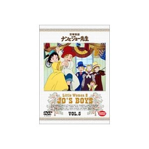 若草物語 ナンとジョー先生 5 [DVD]|guruguru