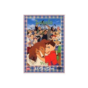 名犬ラッシー 6 (最終巻) [DVD] guruguru