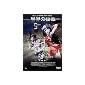 星界の紋章 VOL.5 [DVD]|guruguru