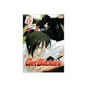ゲットバッカーズ-奪還屋-12 [DVD] guruguru