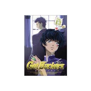 ゲットバッカーズ-奪還屋-13 [DVD] guruguru
