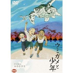 ウミガメと少年 [DVD]|guruguru