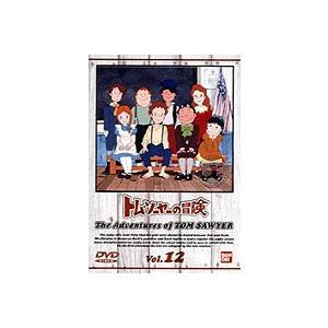 トム・ソーヤの冒険 12(最終巻) [DVD]|guruguru