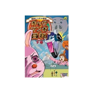 BNAキャンペーン 種別:DVD うえだゆうじ 大地丙太郎 解説:「こどものおもちゃ」「おじゃる丸」...