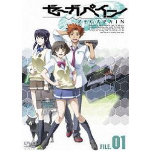 ゼーガペイン FILE.01 [DVD]|guruguru