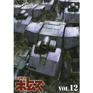 装甲騎兵ボトムズ 12 [DVD]|guruguru