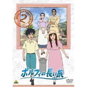 ポルフィの長い旅 2 [DVD] guruguru