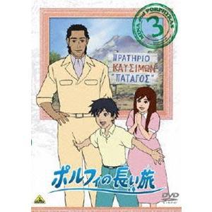 ポルフィの長い旅 3 [DVD] guruguru