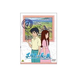 ポルフィの長い旅 4 [DVD] guruguru