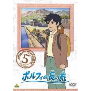 ポルフィの長い旅 5 [DVD] guruguru