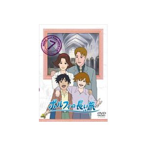 ポルフィの長い旅 7 [DVD] guruguru