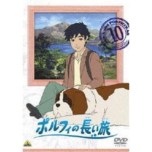 ポルフィの長い旅 10 [DVD] guruguru