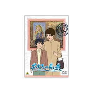 ポルフィの長い旅 12 [DVD] guruguru
