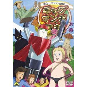 種別:DVD うえだゆうじ 大地丙太郎 解説:「ジャンプスクエア」にて連載され人気を博す、シュールで...