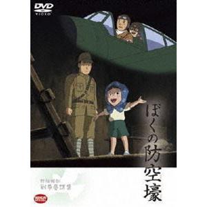 野坂昭如戦争童話集 ぼくの防空壕 [DVD]|guruguru
