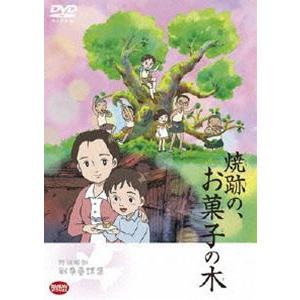 野坂昭如戦争童話集 焼跡の、お菓子の木 [DVD]|guruguru