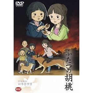 戦争童話 ふたつの胡桃 [DVD]|guruguru