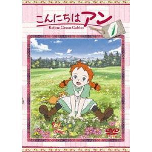 こんにちは アン〜Before Green Gables 1 [DVD] guruguru
