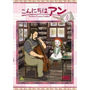 こんにちは アン〜Before Green Gables 4 [DVD] guruguru