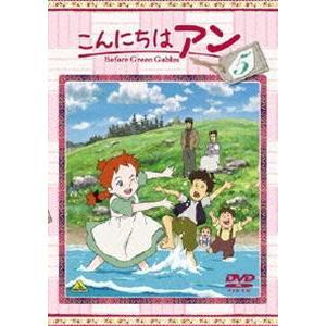 こんにちは アン〜Before Green Gables 5 [DVD] guruguru