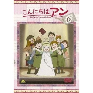 こんにちは アン〜Before Green Gables 6 [DVD] guruguru