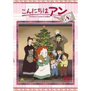 こんにちは アン〜Before Green Gables 8 [DVD] guruguru